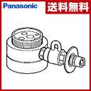 パナソニック(Panasonic) 食器洗い乾燥機用分岐栓 CB-SKG6 ナショナル National 水栓 【送料無料】