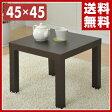 山善(YAMAZEN) キュービックテーブル(45×45cm) ET-4545(DBR)S* ダークブラウン 正方形 リビングテーブル ローテーブル センターテーブル 【送料無料】