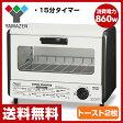 【あす楽】 山善(YAMAZEN) オーブントースター NYT-860(W) ホワイト パン焼き 調理家電 冷凍食品 餅 もち 【送料無料】
