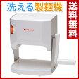 日本ニーダー(KNEADER) 洗えるパスタマシン(カッター刃2/3/4mm)製麺機 MCS203 製麺器 うどん そば ラーメン パスタマシーン 【送料無料】