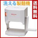 日本ニーダー(KNEADER) 洗えるパスタマシン(カッター刃2 / 3 / 4mm)製麺機 MCS203 製麺器 うどん そば ラーメン パスタマシーン 【送料無料】