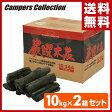 山善(YAMAZEN) キャンパーズコレクション 厳選木炭(10kg×2箱セット) キャンプ アウトドア バーベキュー 【送料無料】