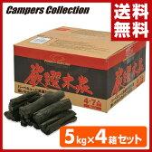 【楽天カードでP10】 【あす楽】 山善(YAMAZEN) キャンパーズコレクション 厳選木炭(5kg×4箱セット) キャンプ アウトドア バーベキュー 【送料無料】