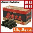 【あす楽】 山善(YAMAZEN) キャンパーズコレクション 厳選木炭(2.5kg×8箱セット) キャンプ アウトドア バーベキュー 【送料無料】