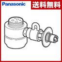 【あす楽】 パナソニック(Panasonic) 食器洗い乾燥機用分岐水栓 CB-SKH6 ナショナル National 水栓 【送料無料】