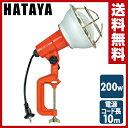 ハタヤ(HATAYA) RE型作業灯(屋外用) RE-210 投光器 ランプ ライト 照明 【送料無料】