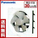 パナソニック(Panasonic) 一般用換気扇(25cm) FY-25T1 換気扇 台所 キッチン 【送料無料】