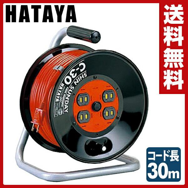 ハタヤ 温度センサー付 /(HATAYA/) 20m C-20S シンサンデーリール 標準型