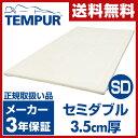 テンピュール/TEMPUR トッパーデラックス3.5 SD/セミダブル 3.5cm厚 30000-32 低反発マットレス オーバーレイ 【送料無料】
