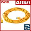 リョービ(RYOBI) 延長コード 10m 0.75×2芯・黄色 【送料無料】