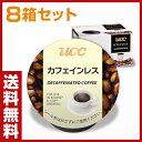 【あす楽】 BREWSTAR(ブリュースター) UCC(上島珈琲) カフェインレス(8g×12個入) 8箱セット SC8027*8 BREWSTAR ブリュース...