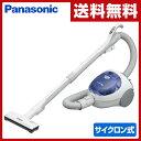 パナソニック(Panasonic) サイクロン式 電気掃除機 MC-SV130J-AH サイクロン掃除機 紙パック不要 キャニスター 置き型 【送料無料】