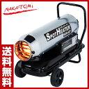 ナカトミ(NAKATOMI) スポットヒーター(50・60Hz兼用) KH-50 電気暖房 スポットヒーター ヒーター 作業場 【送料無料】