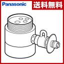 【あす楽】 パナソニック(Panasonic) 食器洗い乾燥機用分岐栓 CB-SS6 ナショナル National 水栓 【送料無料】