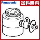 【あす楽】 パナソニック(Panasonic) 食器洗い乾燥機用分岐栓 CB-SKE6 ナショナル National 水栓 【送料無料】
