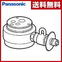 【あす楽】 パナソニック(Panasonic) 食器洗い乾燥機用分岐栓 CB-SXA6 ナショナル National 水栓 【送料無料】