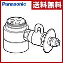 【あす楽】 パナソニック(Panasonic) 食器洗い乾燥機用分岐栓 CB-SEA6 ナショナル National 水栓 【送料無料】