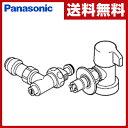 【あす楽】 パナソニック(Panasonic) 給水コンセント CB-HA6 ナショナル National 水栓 【送料無料】