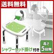 スマイル(SMILE) シャワースツール SE5200 シャワーチェアー バスチェア 風呂イス 風呂いす 風呂椅子 【送料無料】
