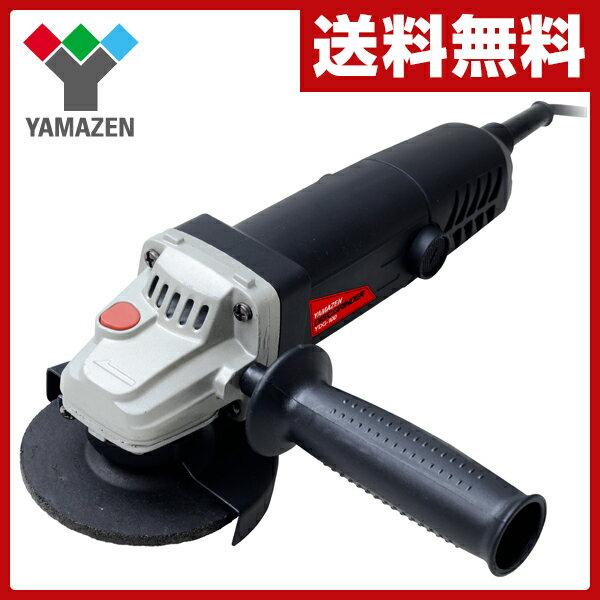 山善(YAMAZEN) ディスクグラインダー YDG-100 グラインダー 電動工具 研削…...:e-kurashi:10018914