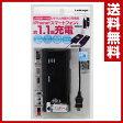 リンケージ(Linkage) リチウムポリマー内蔵AC充電器 USBポート付 ACLK-26B ブラック モバイルバッテリー 充電池内蔵充電器 携帯充電器 ACアダプタ 【送料無料】