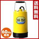 寺田ポンプ 高圧水中ポンプ(60Hz専用) SH-150 60HZ 高圧ポンプ 水中ポンプ 園芸 農業 水 散水 洗浄 【送料無料】