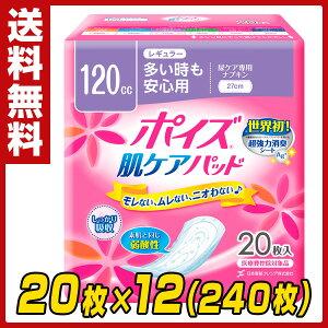 日本製紙 クレシア ポイズパッド レギュラー