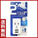 トップランド(TOPLAND) USBスマートタップ 電源タップ(AC/USB) M4024 複合電源タップ 電源タップ コンセント USBポート AC USB...