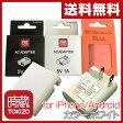 時蔵(TOKIZO) ACアダプター TJ-SAX001AW ホワイト ACアダプタ USB充電器 充電器 充電 AC USB 【送料無料】※メール便