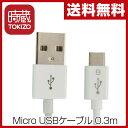 時蔵(TOKIZO) Micro USBケーブル 0.3m (スマートフォン/アンドロイド ) TJ-SCU003AW 【送料無料】※メール便