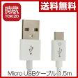 時蔵(TOKIZO) Micro USBケーブル 1.5m (スマートフォン/アンドロイド ) TJ-SCU015AW 【送料無料】※メール便