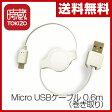 時蔵(TOKIZO) Micro USBケーブル 巻き取り 0.6m (スマートフォン/アンドロイド ) TJ-SCUX06AW 【送料無料】※メール便
