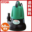 リョービ(RYOBI) 水中汚水ポンプ(60Hz専用) RMG-3000(60HZ) 園芸 農業 水 排水 【送料無料】