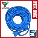 山善(YAMAZEN) 延長コード 20m EC-T1520B ブルー 電源コード 20メートル 15A VCT1.25×2 【送料無料】