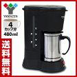 山善(YAMAZEN) コーヒーメーカー MC-480S(S) 【送料無料】