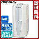 コロナ(CORONA) 冷風・衣類乾燥除湿機 どこでもクーラー(木造15畳・鉄筋30畳まで) CDM-1416(W) クールホワイト 【送料無料】