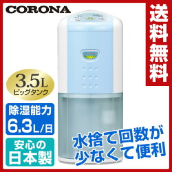 コロナ(CORONA)除湿乾燥機(木造7畳・鉄筋14畳まで)CD-P6315(AS)スカイブルー