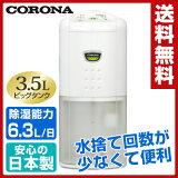 【あす楽】 コロナ(CORONA) 除湿乾燥機(木造7畳・鉄筋14畳まで) CD-P6314(W) コンプレッサー式 除湿機 除湿器 CDP6314 【】