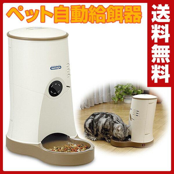 【あす楽】 山佐(ヤマサ/YAMASA) わんにゃんぐるめ(自動給餌機) CD-600(BE) ベージュ ペット用自動給餌機 餌やり器 自動えさやり器 フードディスペンサー 【送料無料】