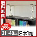 山善(YAMAZEN) 家具突っ張り棒(長さ31-40cm)2本1組 KTB-S(WH) ホワイト 突っ張り棒 突っ張りポール つっぱり棒 突っ張り つっぱり ...