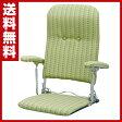 ミヤタケ(宮武製作所) 折りたたみ座椅子(肘付ハイバック) YS-1046(GR) グリーン 座椅子 座いす フロアチェア チェア チェアー 椅子 1人掛け 【送料無料】