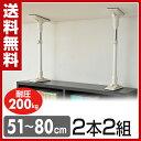 山善(YAMAZEN) 家具突っ張り棒(長さ51-80cm)2本2組 KTB-M(WH)*2 ホワイト 突っ張り棒 突っ張りポール つっぱり棒 突っ張り つっぱ...