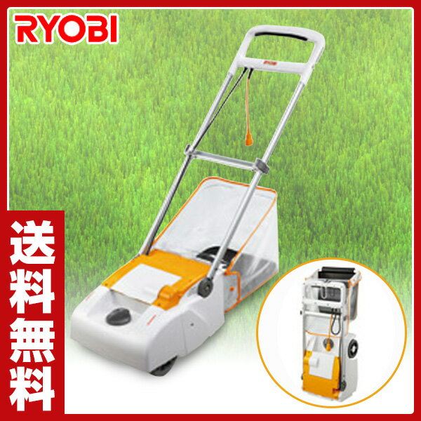 リョービ(RYOBI)電子芝刈機(リール式)LM-2810電気芝刈機電気芝刈り機電動芝刈り機電動芝刈