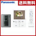 パナソニック(Panasonic) ワイヤレス子機付 テレビドアホン 電源コード式 VL-SWD200K 【送料無料】