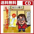 音光(onko) 綾小路きみまろCD爆笑スーパーライブ3集 TECE-28747 【送料無料】