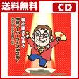音光(onko) 綾小路きみまろCD爆笑スーパーライブ0集 TECE-25902 【送料無料】