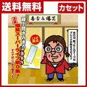 音光(onko) 綾小路きみまろカセット爆笑スーパーライブ0集 TETE-25902 【送料無料】