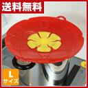 富士商 クッキングフラワー(Lサイズ) F7564 レッド シリコン 鍋蓋 【送料無料】