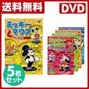 【サマーバーゲン 5%OFF】 音光(onko) ディズニーミッキー・マウスDVD5枚セット 【送料無料】