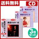 【期間限定10%OFF】 美空ひばり ベスト CD セット 送料無料